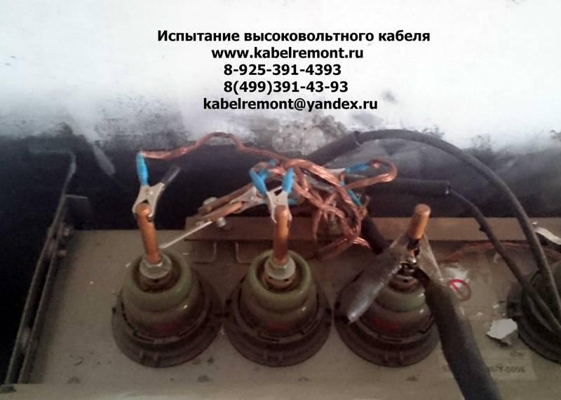 ремонт кабеля 10 кв москва, Работаем с кабелем до 10 Кв. Ремонт кабельных линий 6-10 кВ, Бригада выезжает, на ремонт кабеля, по Москве, ремонт кабельных линий, ремонт кабеля, ремонт силового кабеля, ремонт кабеля 10 кВ, восстановление кабеля, ремонт кабеля москва,Ремонт силового кабеля с бумажной или ПВХ изоляцией рабочим напряжением до 10 кВ с монтажем 2-х соединительных кабельных муфт